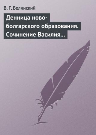 Денница ново-болгарского образования. Сочинение Василия Априлова