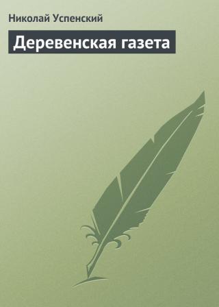 Деревенская газета