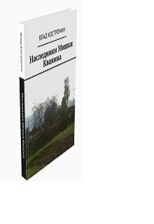 Деревенский детектив-2 (СИ)