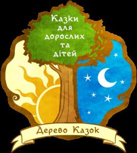 Дерево казок (казки для дорослих та дітей) [випуск 20]