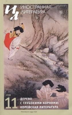 Дерево с глубокими корнями: корейская литература