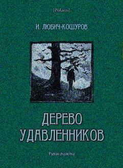 Дерево удавленников [Роман-малютка]