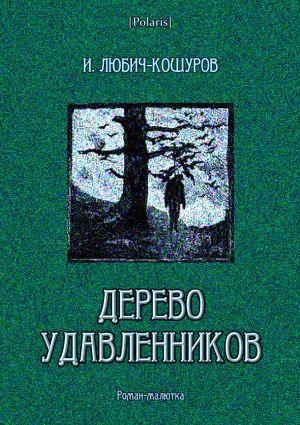 Дерево удавленников (роман-малютка)