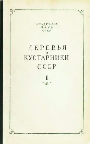 Деревья и кустарники СССР. Дикорастущие, культивируемые и перспективные для интродукции. I