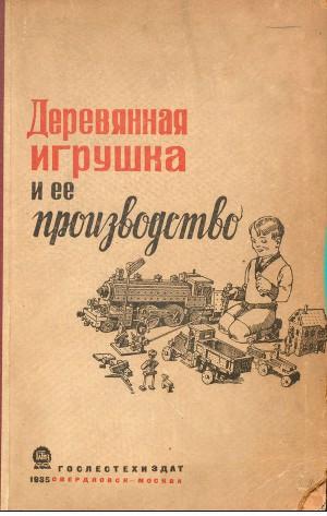 Деревянная игрушка и ее производство