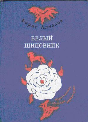 Деревянное царство (с рисунками О. Биантовской)