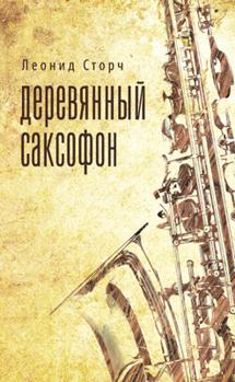 Деревянный саксофон (2-е изд.)