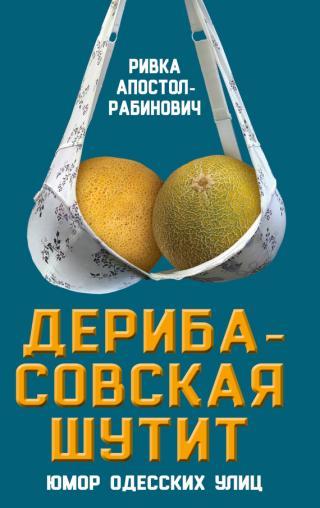 Дерибасовская шутит. Юмор одесских улиц [litres]