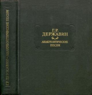 Державин Г. Р. Анакреонтические песни