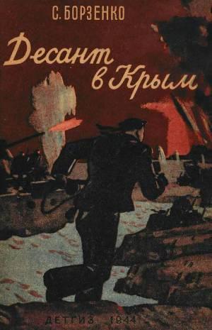 Десант в Крым