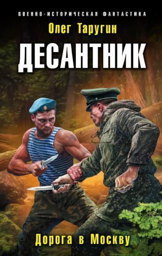 Десантник. Дорога в Москву [litres]