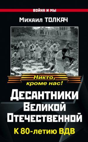 Десантники Великой Отечественной. К 80-летию ВДВ