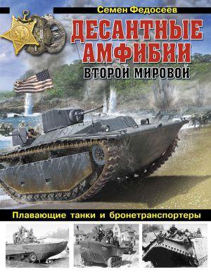 Десантные амфибии Второй Мировой. «Аллигаторы» США — плавающие танки и бронетранспортеры