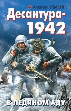 Десантура-1942. В ледяном аду [litres]