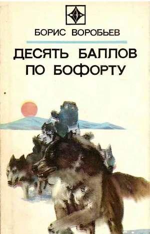 Десять баллов по Бофорту (сборник)