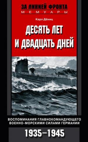 Десять лет и двадцать дней. Воспоминания главнокомандующего военно-морскими силами Германии. 1935–1945 гг. [litres]