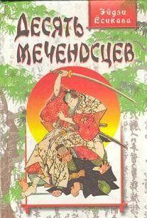Десять меченосцев (Миямото Мусаси)