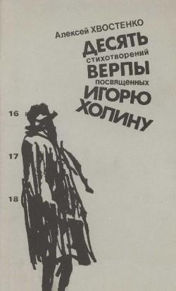 Десять стихотворений верпы посвященных Игорю Холину