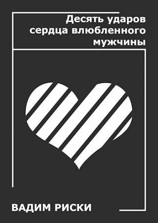 Десять ударов сердца влюблённого мужчины