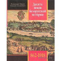 Десять веков белорусской истории : События. Даты, Иллюстрации.