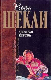 Десятая жертва (сборник)
