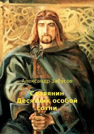 Десятник особой сотни [publisher: SelfPub.ru]