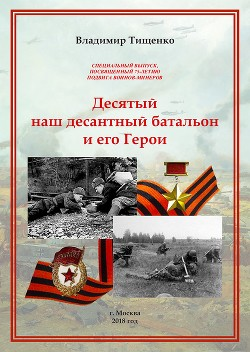 Десятый наш десантный батальон и его герои (СИ)