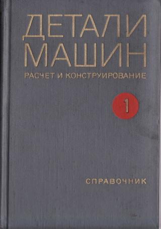Детали машин в 3-х томах