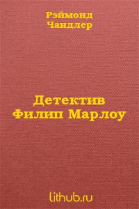 Детектив Филип Марлоу