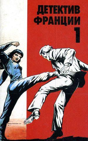 Детектив Франции. Выпуск 1