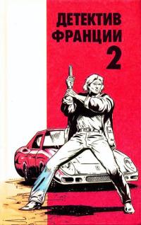 Детектив Франции. Выпуск 2