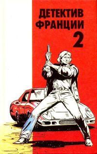 Детектив Франции Выпуск 2