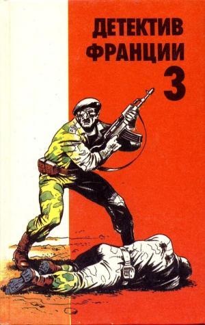 Детектив Франции. Выпуск 3 [сборник]