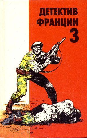 Детектив Франции. Выпуск 3