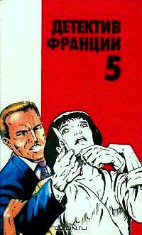 Детектив Франции. Выпуск 5 [сборник]