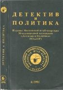 Детектив и политика. 1991. Выпуск 6 (16)