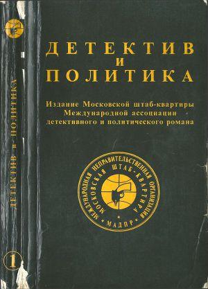 Детектив и политика. Вып. 1