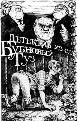 Детектив из села Бубновый Туз