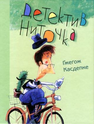 Детектив Ниточка
