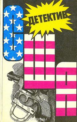 Детектив США. Книга 12