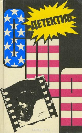 Детектив США. Книга 13
