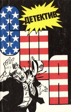 Детектив США. Книга 3
