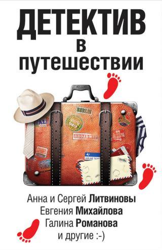 Детектив в путешествии [сборник litres]