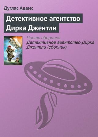 Детективное агентство Дирка Джентли (Дирк Джентли - 1)