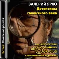 Детективы галантного века