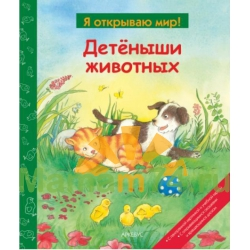 Детеныши животных (Я открываю мир)