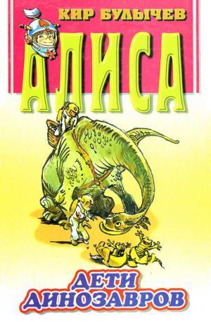 Дети динозавров [Иллюстрации Е. Мигунова]