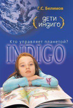 Дети индиго. Кто управляет планетой