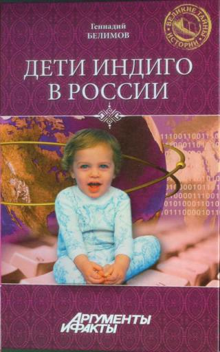 Дети-индиго в России: Вундеркинды третьего тысячелетия