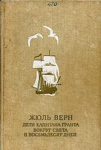 Дети капитана Гранта (иллюстр.)
